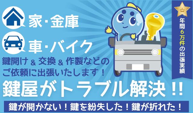 羽田空港・羽田の鍵屋